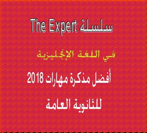 مذكرة مهارات سلسلة The expert الخبير في اللغة الانجليزية