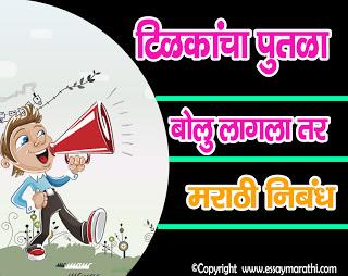 tilakancha putala bolu lagla tar essay marathi