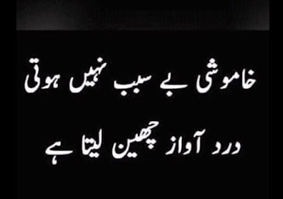 sad Poetry | Urdu Sad Poetry | Sad Shayari | Poetry Wallpapers | Sad Poetry Images  | Urdu Poetry World,Urdu Poetry 2 Lines,Poetry In Urdu Sad With Friends,Sad Poetry In Urdu 2 Lines,Sad Poetry Images In 2 Lines,