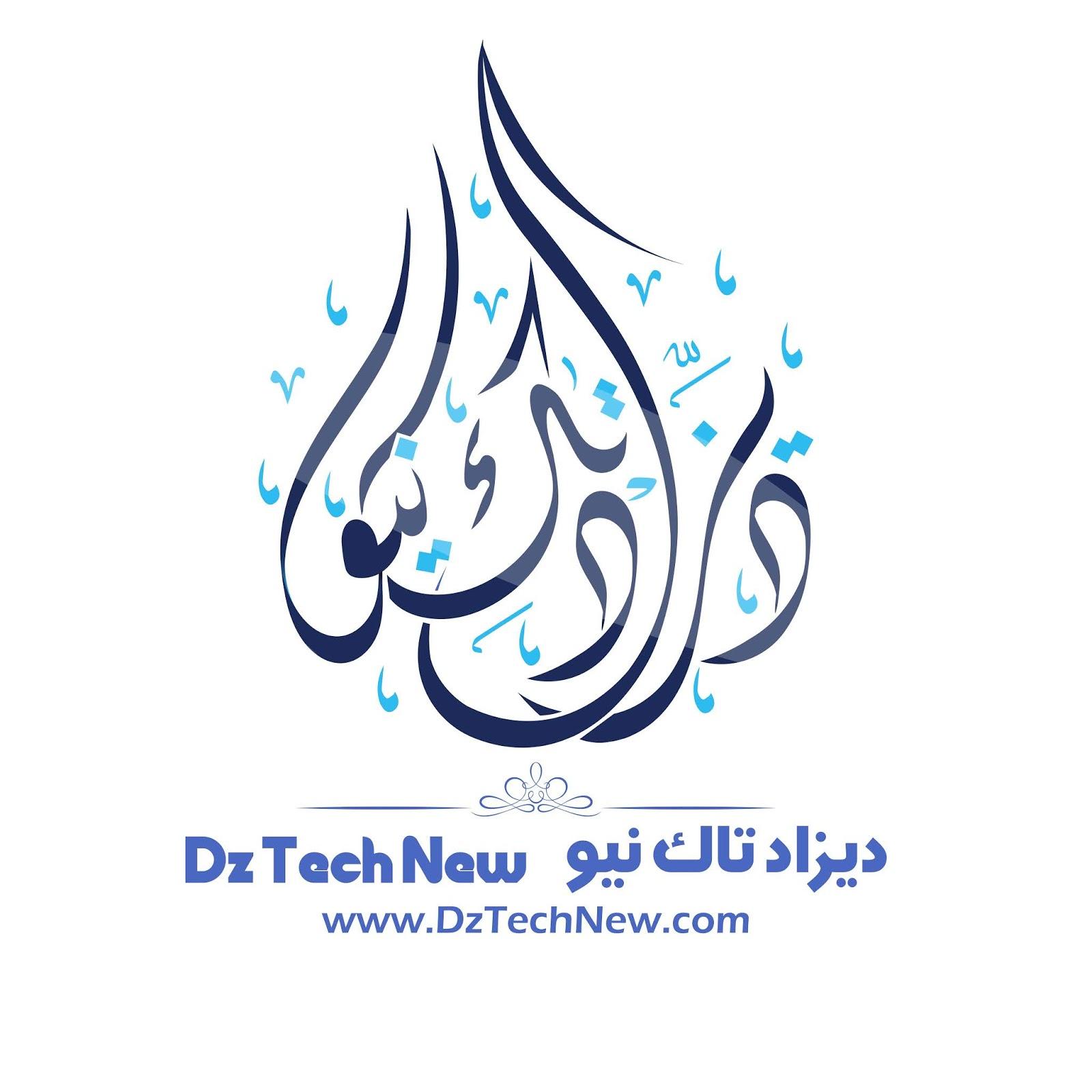 DzTechNew - ديزاد تاك نيو