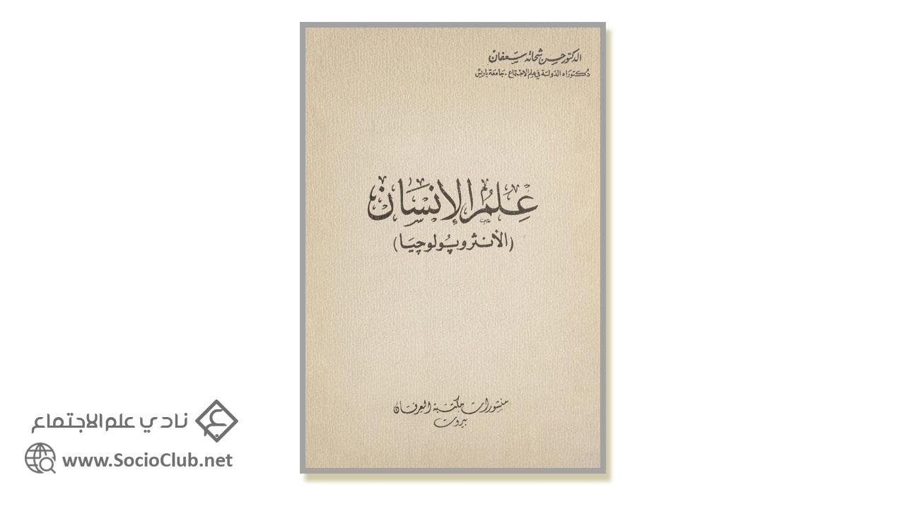 """تحميل كتاب علم الإنسان """"الأنثروبولوجيا"""" PDF"""