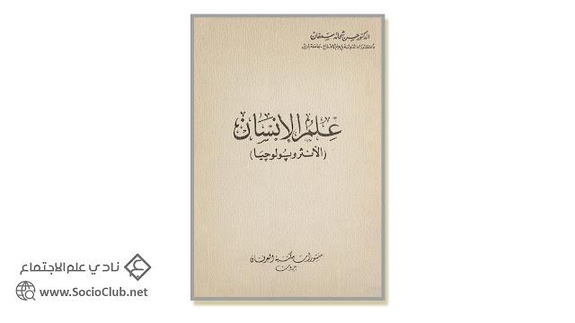 """علم الإنسان """"الأنثروبولوجيا"""" PDF"""