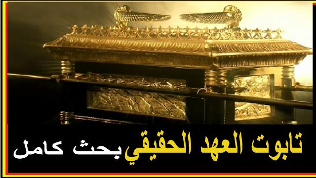 تابوت العهد الجزء الثاني - تابوت موسى عليه السلام