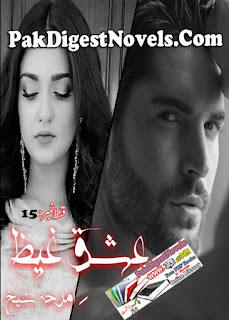 Ishq E Gaiz Novel Last Episode 15 By Amrah Sheikh Pdf Download