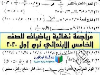 مراجعة رياضيات للصف الخامس الابتدائي ترم أول 2020 س و ج