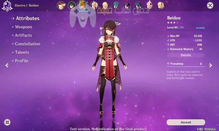 تحميل لعبة Genshin Impact للكمبيوتر والجوال