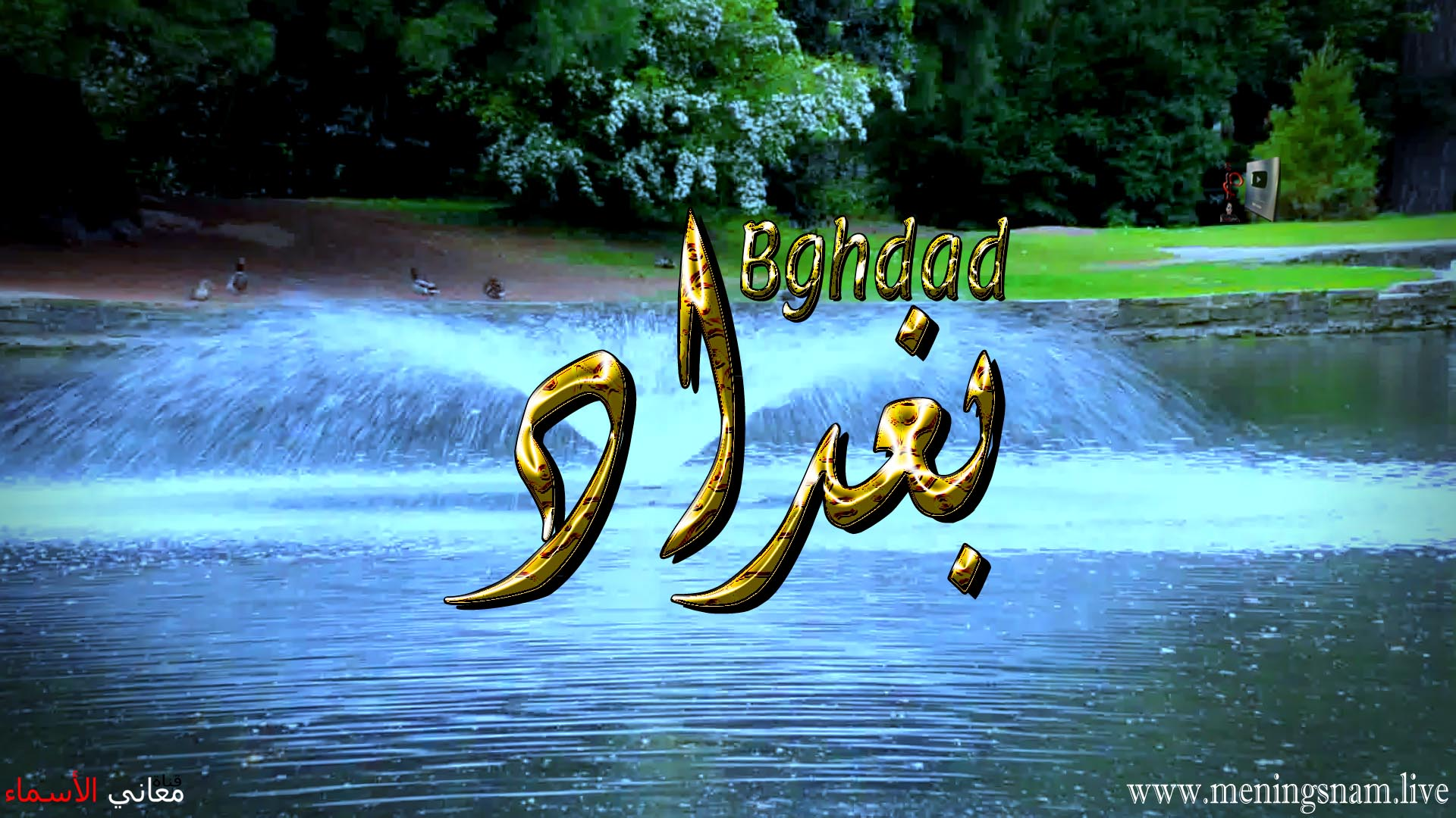معنى اسم بغداد وصفات حامل هذا الاسم Baghdad,