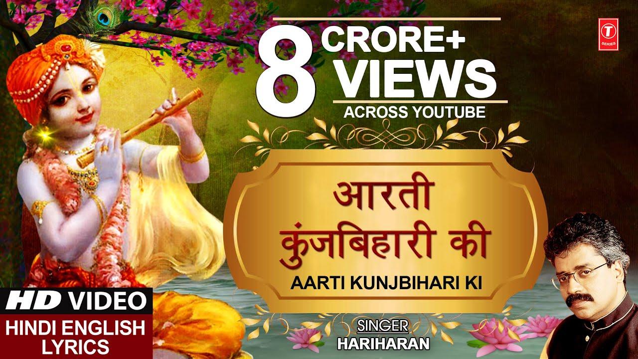 Aarti Kunj Bihari Ki Lyrics in Hindi