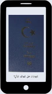 تطبيق الجوازات الليبية