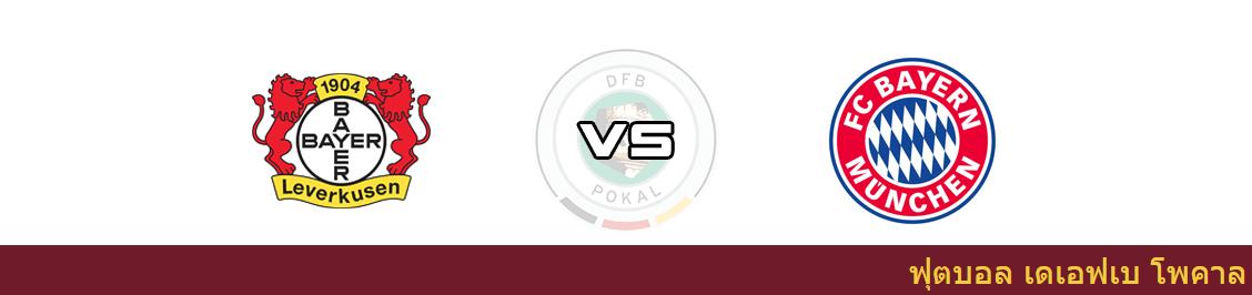 บาคาร่า ออนไลน์ วิเคราะห์บอล เดเอฟเบ โพคาล ระหว่าง เลเวอร์คูเซ่น vs บาเยิร์น