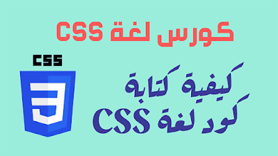 كيفية كتابة كود CSS بشكل صحيح