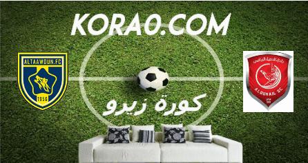 مشاهدة مباراة الدحيل والتعاون بث مباشر اليوم 24-9-2020 دوري أبطال أسيا