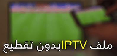 تحميل ملف IPTV سريع بدون تقطيع و محدث يوميا