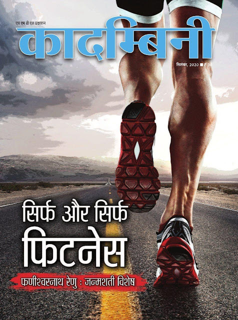 Kadambini Current Affairs (September 2020) : For All Competitive Exam Hindi PDF Book