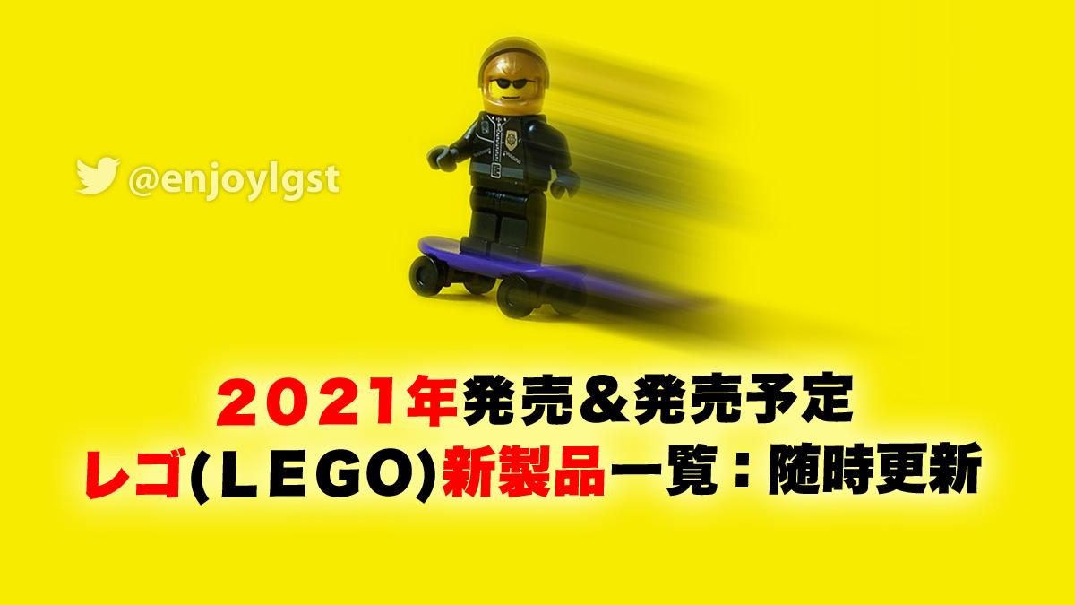 2021年レゴ新製品一覧:随時更新:ハリポタ20周年、ディズニー、スター・ウォーズ、マーベル、ニンジャゴー、バットマンなど