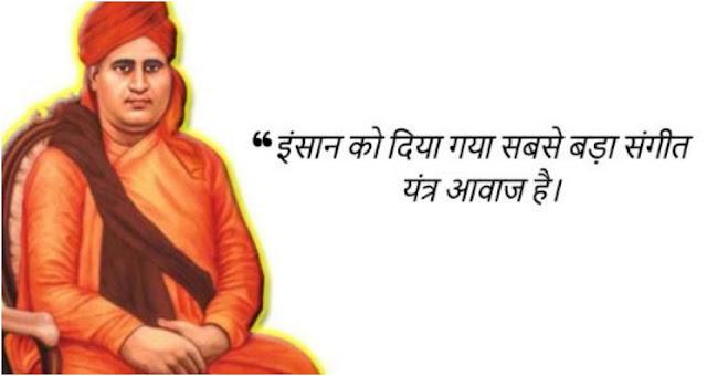 Slogan On Arya Samaj In English, Dayanand Saraswati Ka Nara Image