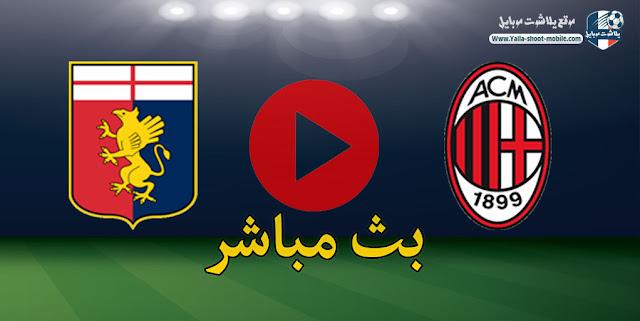 مشاهدة مباراة ميلان وجنوى بث مباشر اليوم 18 ابريل 2021 في الدوري الايطالي