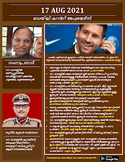 Daily Malayalam Current Affairs 17 Aug 2021