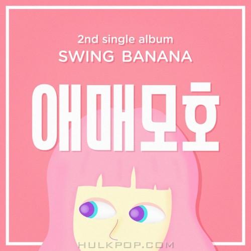Swingbanana – 애매모호 – Single