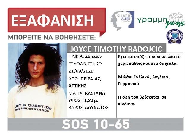 Αγνοείται ο Γάλλος χορευτής Joyce - Timothy Radojcic από τον Πειραιά Αττικής