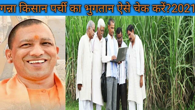 how to check sugar cane payment in U.P 2021 | उत्तर प्रदेश में ganna payment kaise check Karen