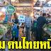 คนไทยระทม หนี้ท่วม เศรษฐกิจประเทศชะลอตัว หนี้ครัวเรือนสูงสุดเป็นประวัติการณ์
