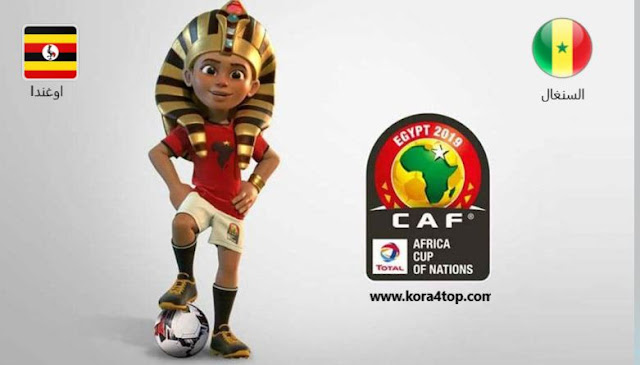 بث مباشر مباراة أوغندا السنغال بث مباشر بتاريخ 05-07-2019 كأس الأمم الأفريقية