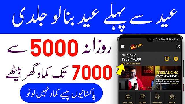 Earn 5000 To 7000 PKR Daily Without Investment How To Earn Money Online At Home