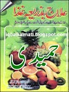 Elaj Bazria Giza Treatment Through Foods Health Urdu Book