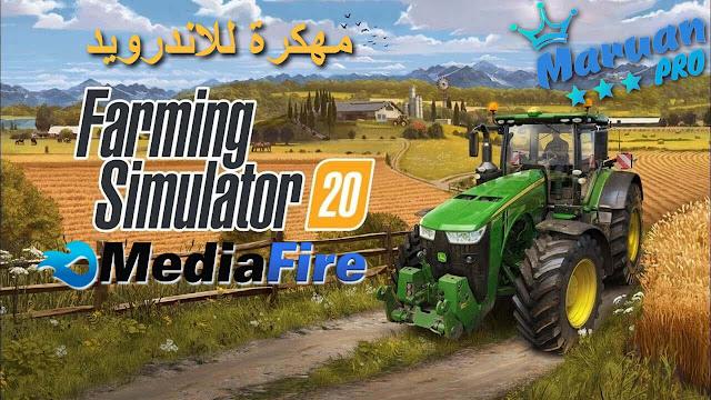 تحميل لعبة Farming Simulator 20 مهكرة للاندرويد