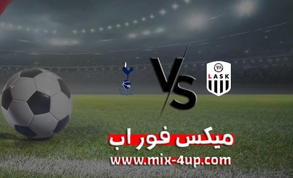 مشاهدة مباراة توتنهام ولاسك لينز بث مباشر ميكس فور اب بتاريخ 03-12-2020 في الدوري الأوروبي