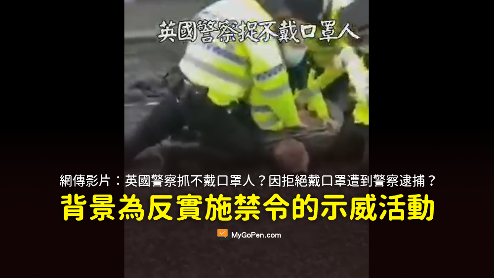 有誰能想像 在英國有一天會因為拒絕戴口罩被警察反銬逮捕 影片
