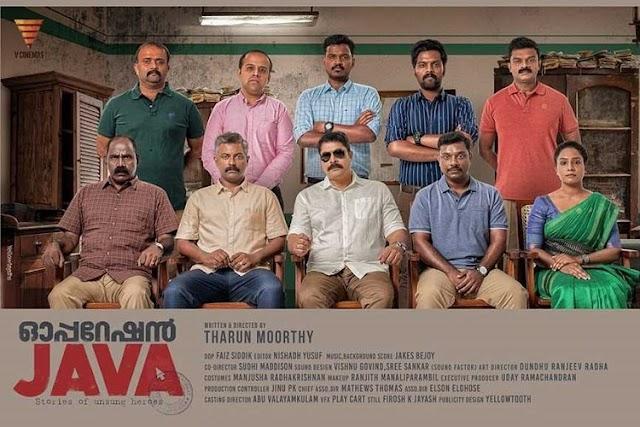 Operation JavaIruvazhiye Song Lyrics | Operation Java (2021) Malayalam Movie Songs Lyrics