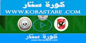 نتيجة مباراة الأهلي وطلائع الجيش  رابط يلا شوت اليوم كورة لايف ستار اون لاين31-10-2020 في الدوري المصري