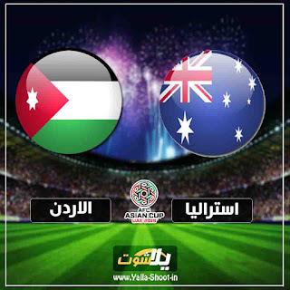 بث مباشر مشاهدة مباراة استراليا والاردن اليوم 6-1-2019 في كاس امم اسيا