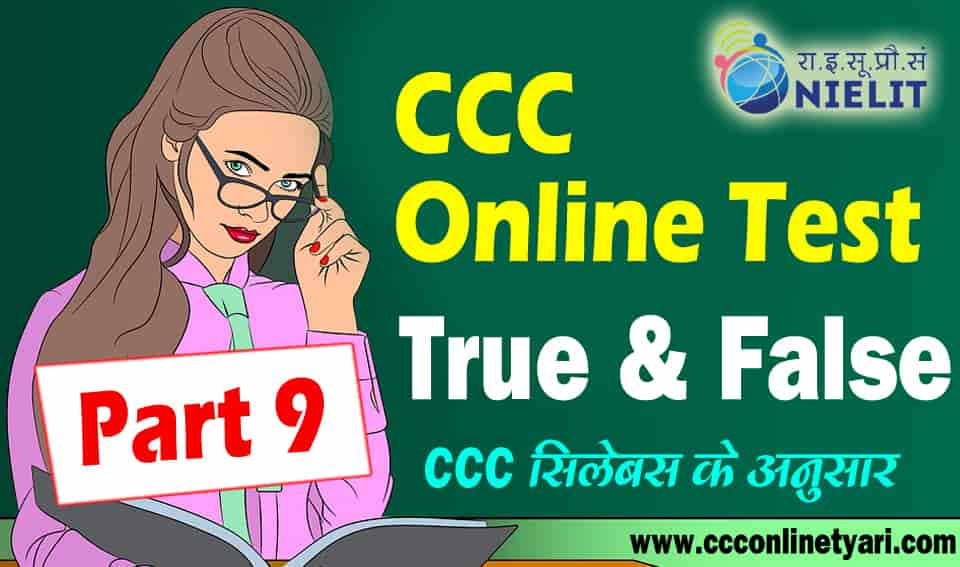 Ccc Practice True And False Questions In Hindi, Ccc Practice True And False Questions, Ccc Practice True And False In Hindi, Ccc Practice True And False.