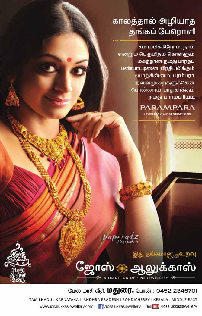 Jos alukkas trivandrum shobana advertisements news paper for Hm diwan jewellers