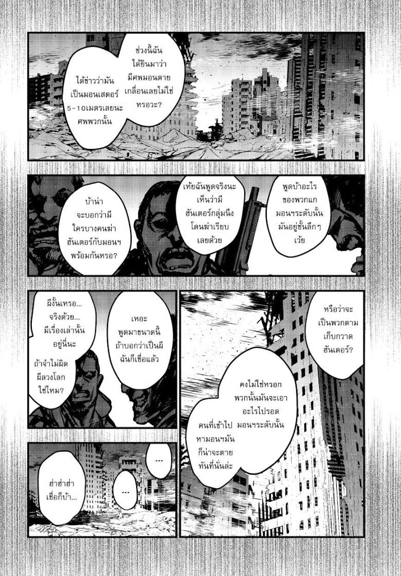 Rebuild World - หน้า 14