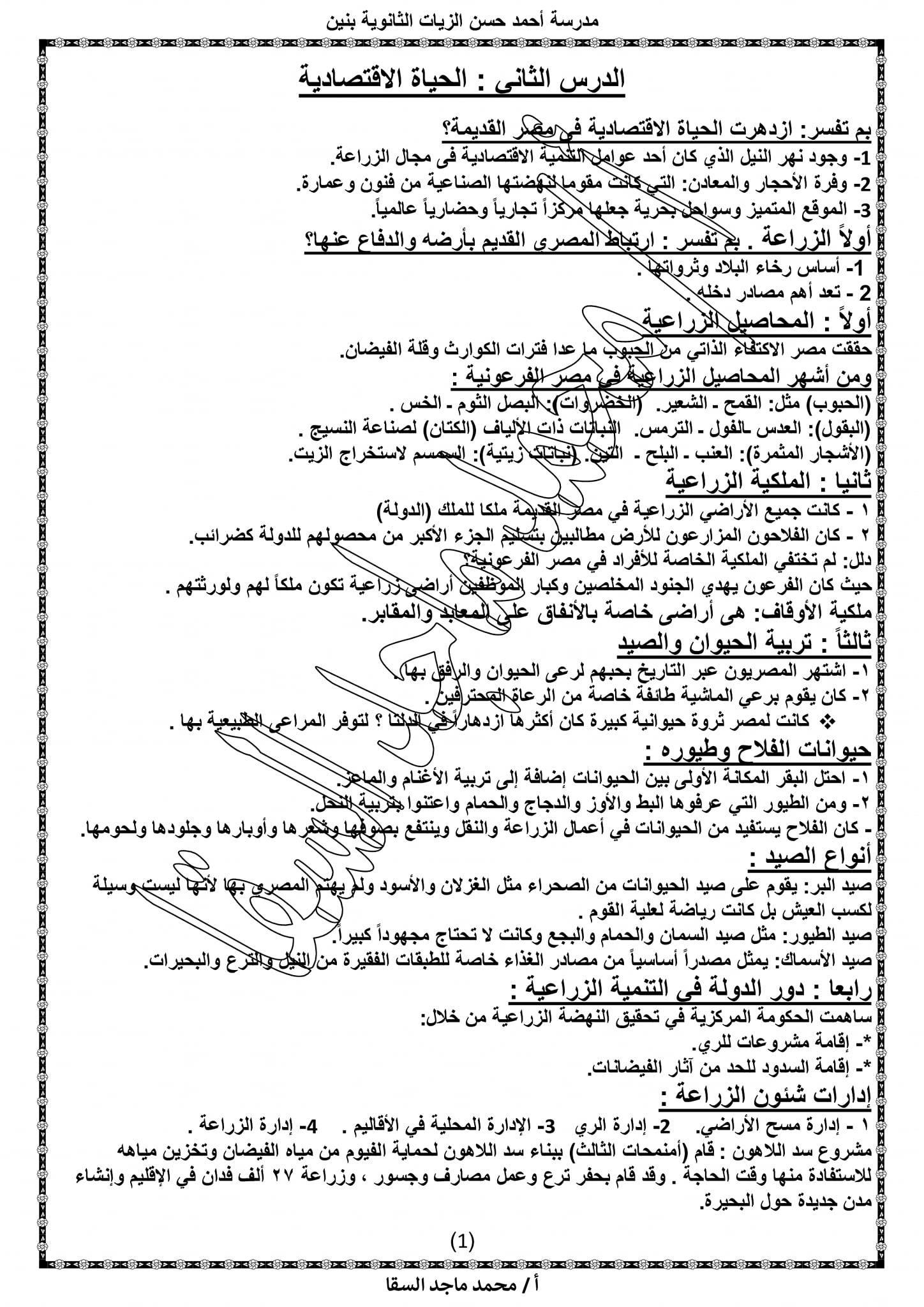 افضل مراجعة تاريخ للصف الاول الثانوى كاملة لمستر محمد ماجد