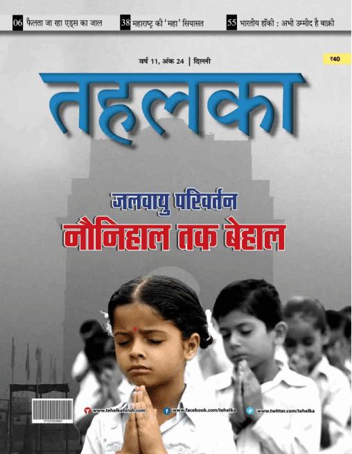 Tahalka (December 2019) : For All Competitive Exams PDF Book