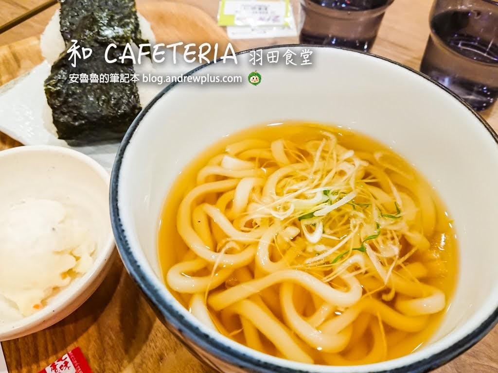 羽田機場好吃的餐廳,羽田機場休息處,羽田機場咖啡館
