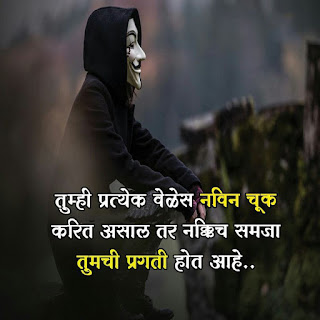 Motivational Quotes Images In Marathi