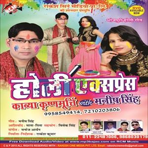 Holi Express - Bhojpuri holi album march 2016
