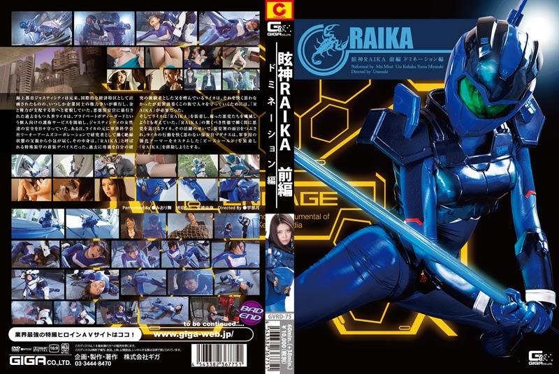 GVRD-75 Goddess RAIKA Half 1