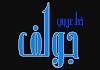 خطوط عربية للتصميم 2020 Arabic fonts