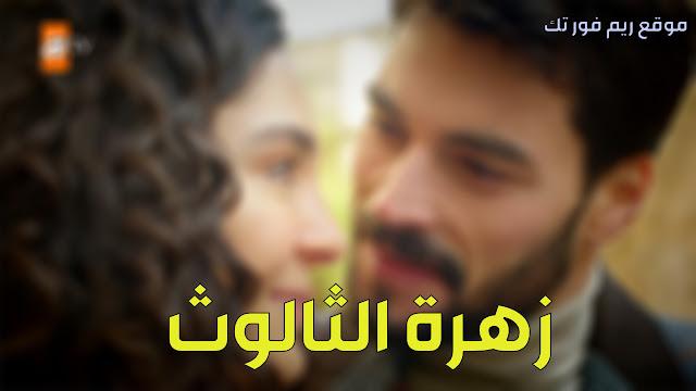 مشاهدة اخر حلقات مسلسل زهرة الثالوث و موعد عرض مسلسل زهرة الثالوث الحلقة القادمة