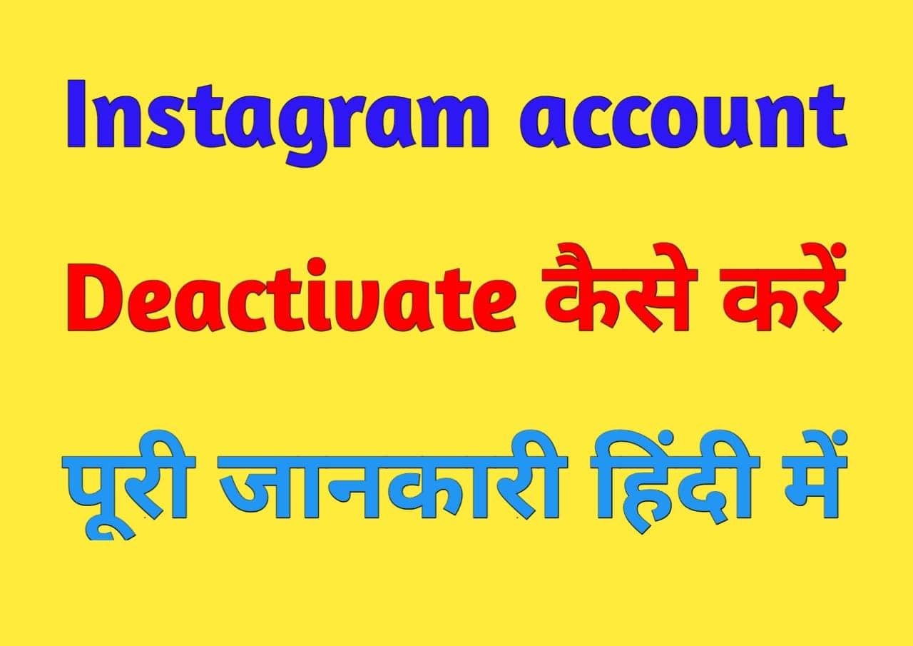 Instagram account Permanantely Deactivate कैसे करें-Instagram account Disable kaise kare- पूरी जानकारी हिंदी में