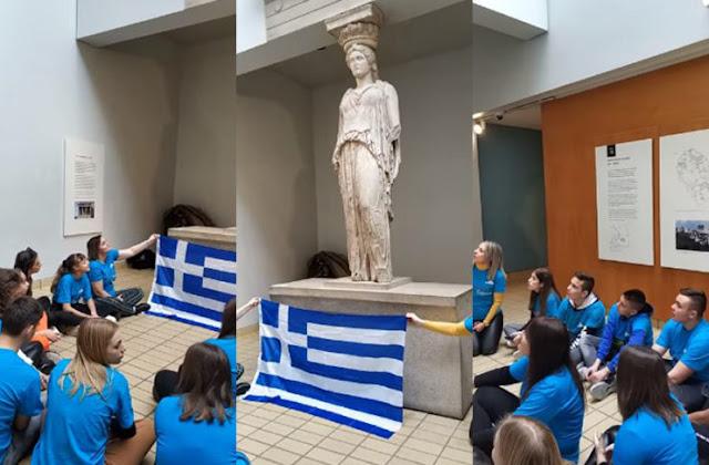 Συγκινητικό βίντεο με μαθητές να τραγούδησαν το «Τζιβαέρι» μπροστά στην Καρυάτιδα του Βρετανικού Μουσείου