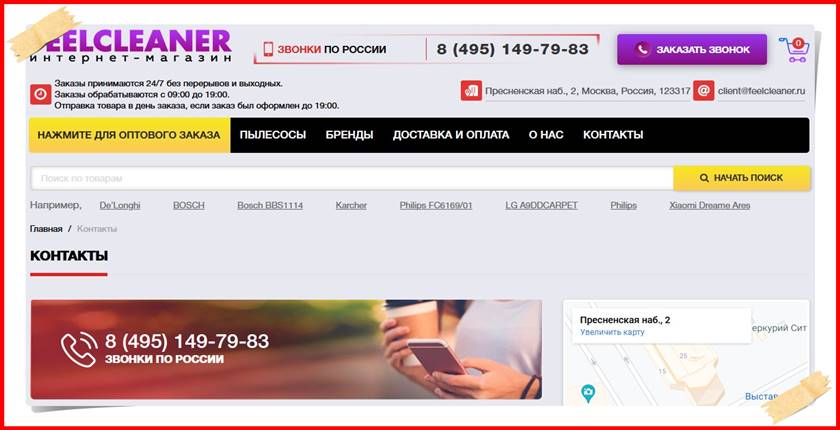 Мошеннический сайт feelcleaner.ru – Отзывы о магазине, развод! Фальшивый магазин