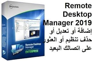 Remote Desktop Manager 2019 إضافة أو تعديل أو حذف تنظيم أو العثور على اتصالك البعيد